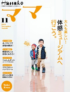 hanakomama11_cover_pc.jpg