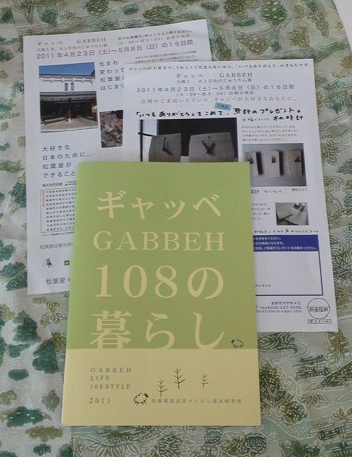 ギャッベ展始まる! (3)