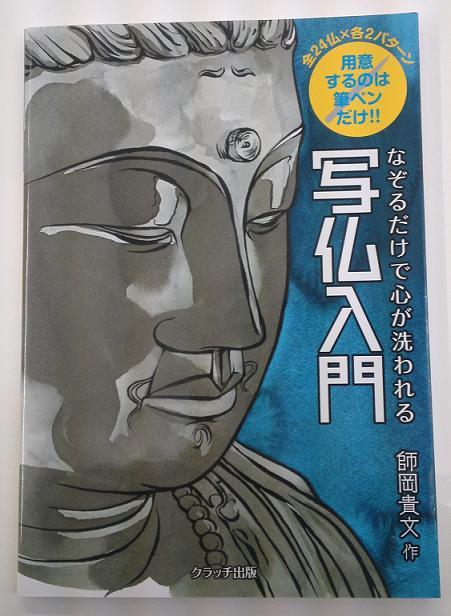 写仏入門 (5)