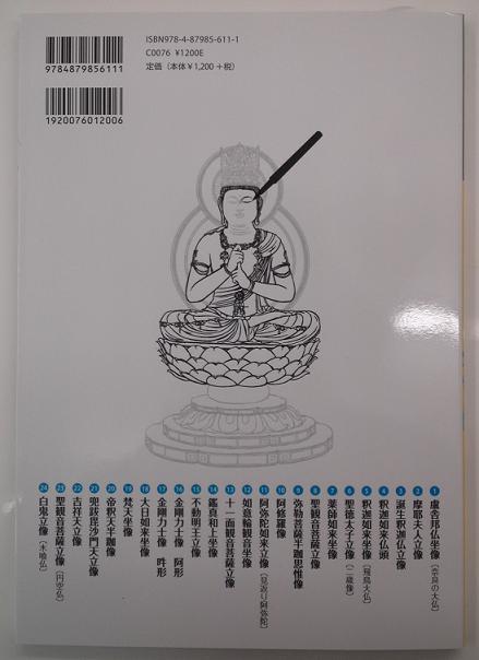 写仏入門 (4)