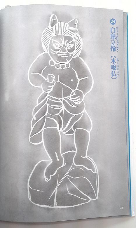 写仏入門 (2)