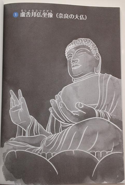 写仏入門 (3)