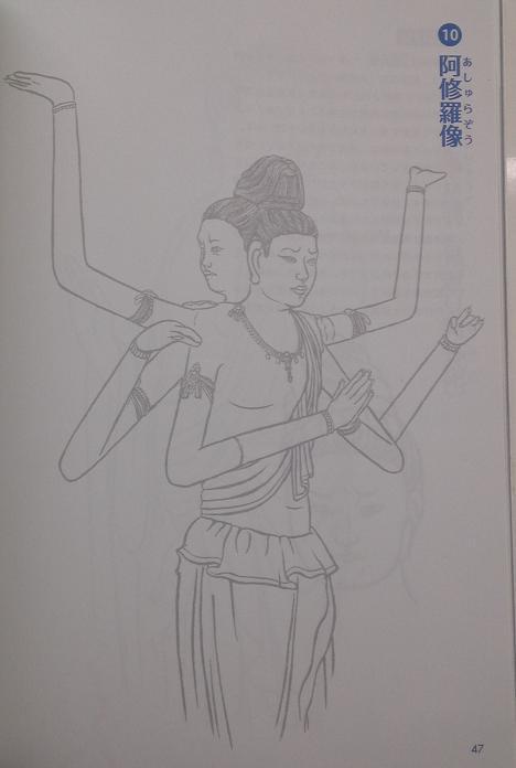 写仏入門 (6)