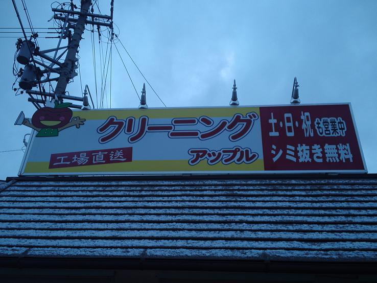 雪降りの朝7時 (3)