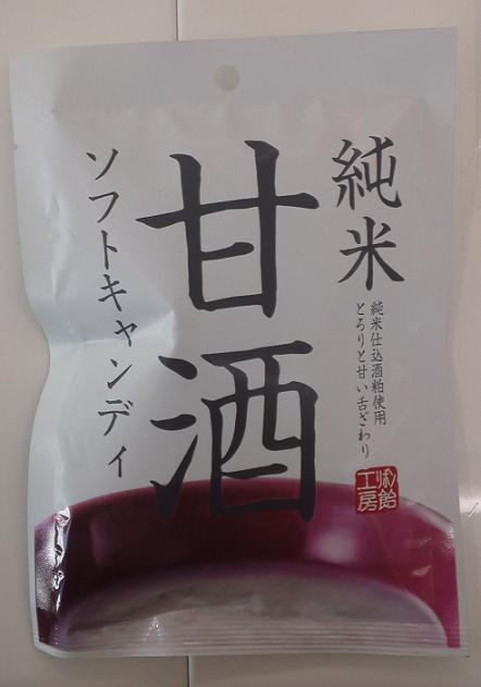 甘酒キャンディー