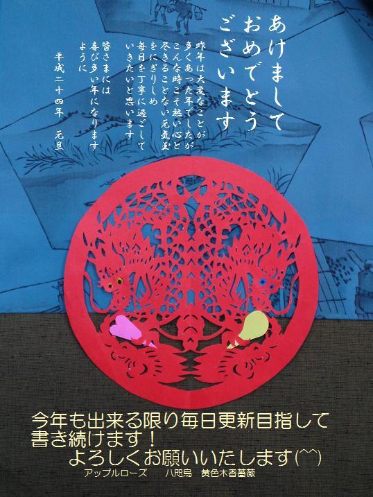 2012年 年賀状 - コピー (2)