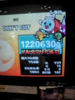 DON'T CAT(表)