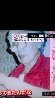 和田カツ(笑)