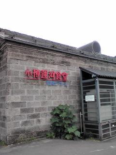 小樽運河食堂 昼飯