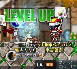 lv.96 → lv.97