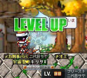 lv.97 → lv.98