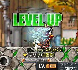 lv.99 → lv.100