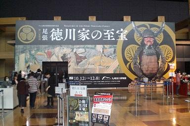 国立九州博物館③