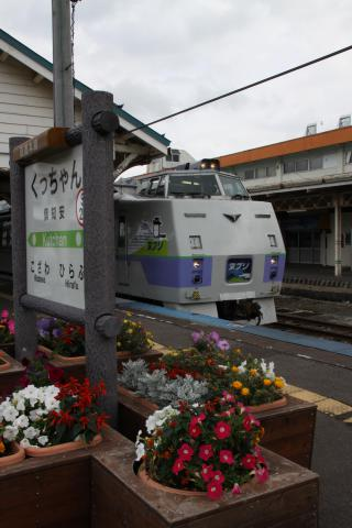 特急ヌプリ 倶知安駅