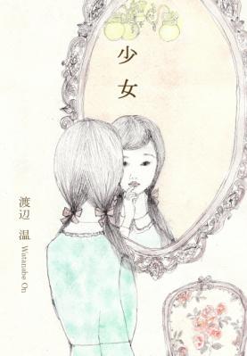 装画「少女」