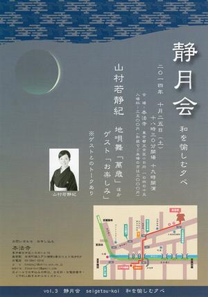 141002_seigetsu.jpg