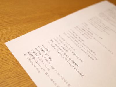 141205_goyokai01.jpg