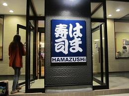 111はま寿司 ブログ