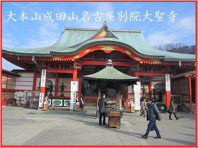 118 成田山 ブログ