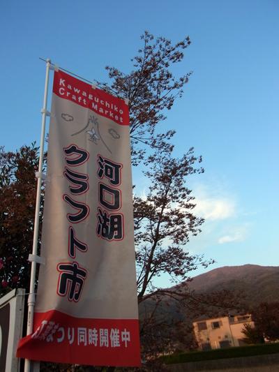 kawaguchiko_craftmarket