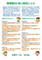 聴覚障がい者の防災について(ポスター)05