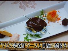 アワビの姿煮肝ソースと四種の高級きのこ