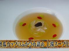 冬瓜カップのふかひれ詰め 上湯スープ仕立て