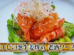 車エビの葱生姜炒め 老酒ソース