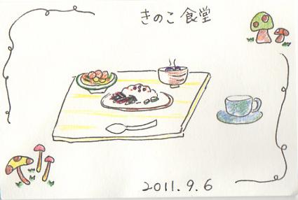 201106通帳 1