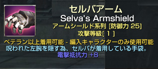 セルバの腕