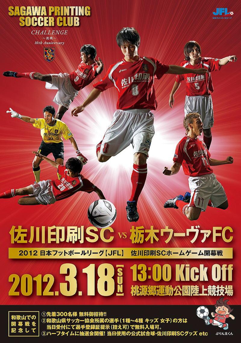 Soccer20120318.jpg