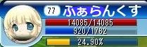 レベル77☆ファランクス
