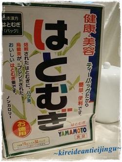hatomugicha.jpg