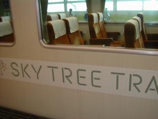 sky tree train?