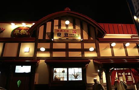 夜の平和園蘭豆店外観