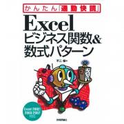 Excel本
