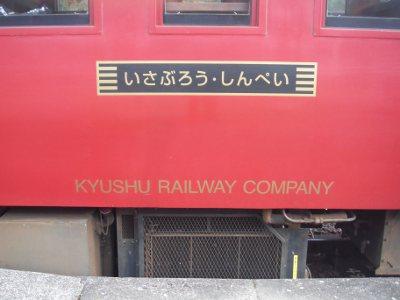八代駅では写真を撮っていないので別の駅での写真です