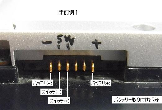 SRXバッテリ端子文字つき
