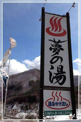 yumenoyu5.jpg