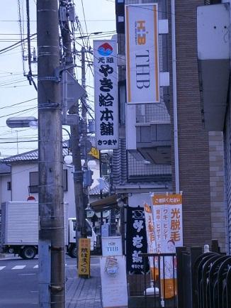 yakihamagiru.jpg