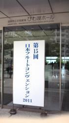 2011.8.19フルートコンベンション2