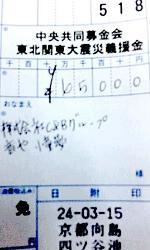 2012.3.11憧夢&音や寄付金