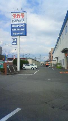タカラ研修