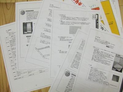 s-タカラ研修ドキュメント2
