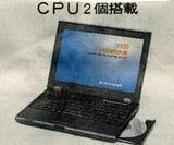 OS2個搭載PC