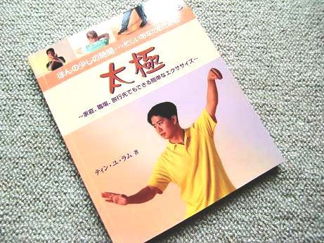 太極拳の本