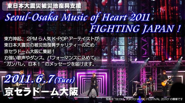 heart2011-thumb-600x334-15088.jpg