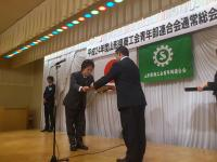 全国部員増強実績数第一位表彰 菊地副部長
