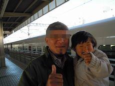 新幹線でグー
