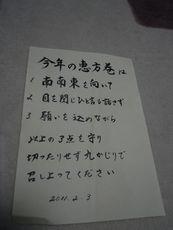 すげー達筆!!